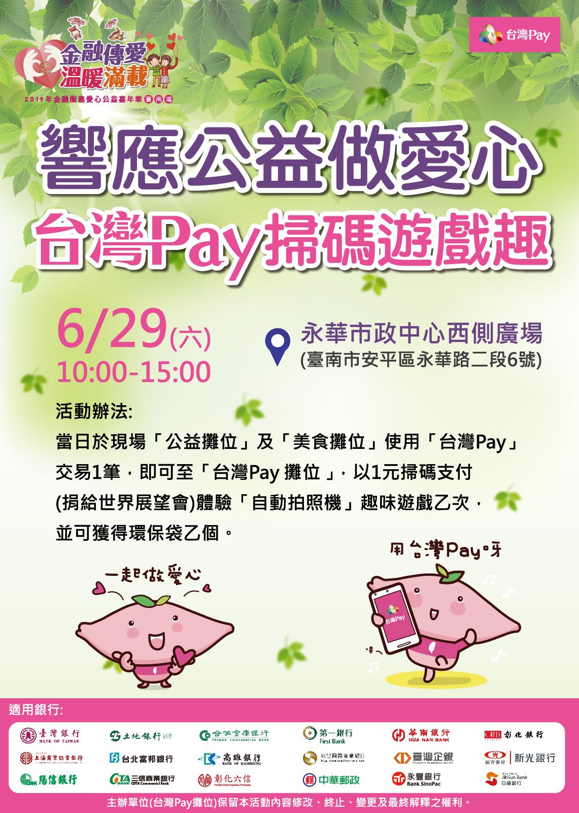 台南公益愛心活動
