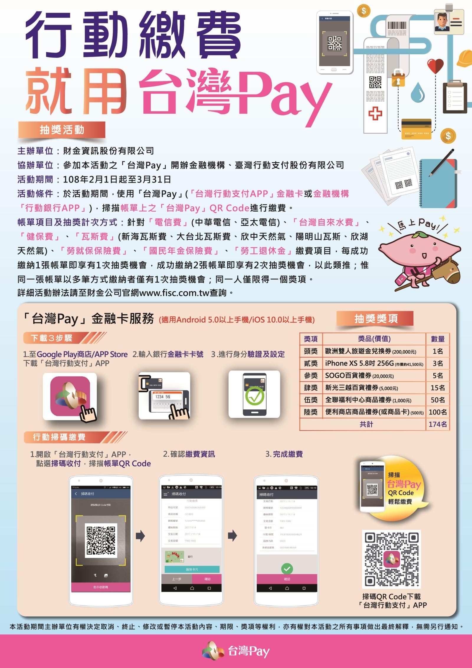 2月1日起至3月31日止,使用「台灣Pay」(「台灣行動支付APP」金融卡或金融機構「行動銀行APP」),掃描帳單上之「台灣Pay」QR Code進行繳費,每成功繳納1張帳單即享有1次抽獎機會。